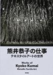 Kyoko_Kumai_book