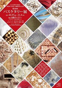 Poster from this year's Basketry Exhibition